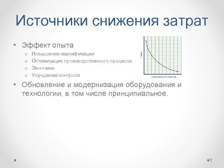 Источники снижения затрат • Эффект опыта o o Повышение квалификации Оптимизация производственного процесса Экономия