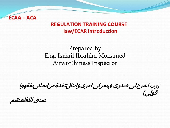 ECAA – ACA REGULATION TRAINING COURSE law/ECAR introduction Prepared by Eng. Ismail Ibrahim Mohamed