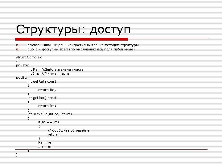 Структуры: доступ o o private – личные данные, доступны только методам структуры public –