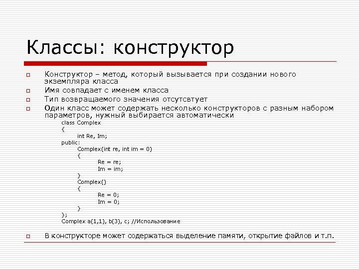 Классы: конструктор o o Конструктор – метод, который вызывается при создании нового экземпляра класса