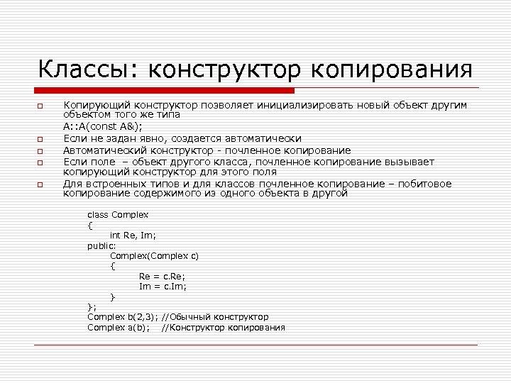 Классы: конструктор копирования o o o Копирующий конструктор позволяет инициализировать новый объект другим объектом