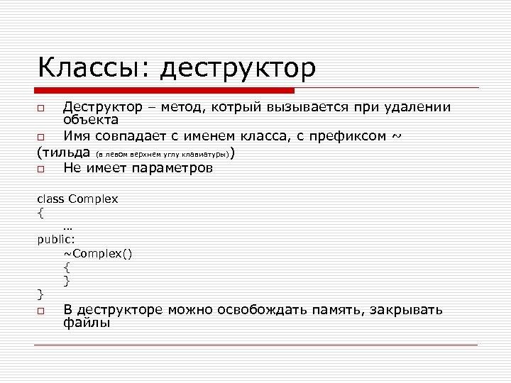 Классы: деструктор Деструктор – метод, котрый вызывается при удалении объекта o Имя совпадает с