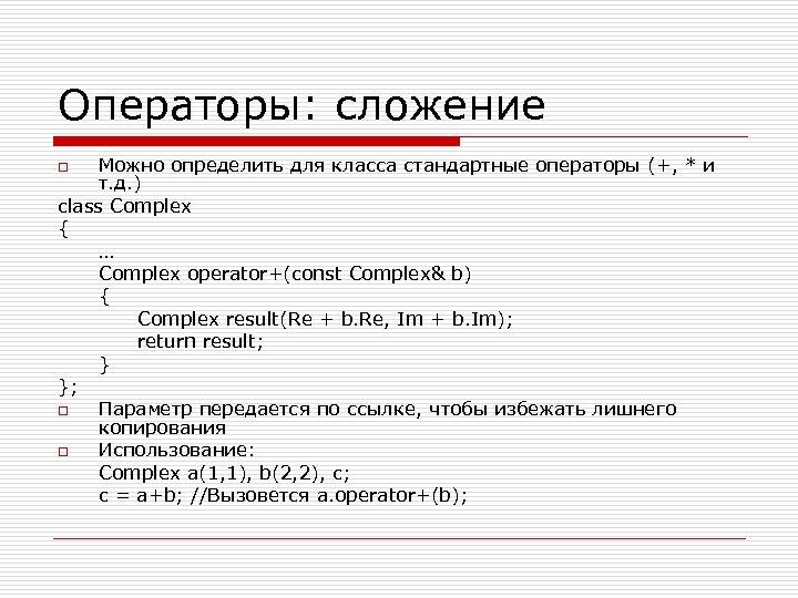 Операторы: сложение Можно определить для класса стандартные операторы (+, * и т. д. )