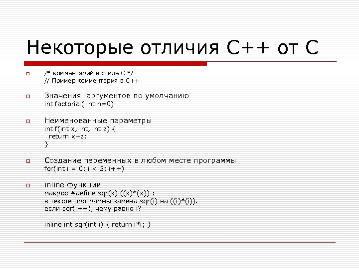 Некоторые отличия C++ от C o o /* комментарий в стиле C */ //