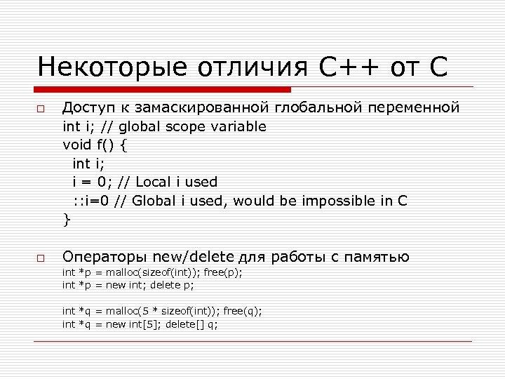 Некоторые отличия C++ от C o o Доступ к замаскированной глобальной переменной int i;