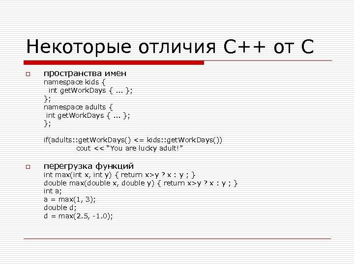 Некоторые отличия C++ от C o пространства имен namespace kids { int get. Work.