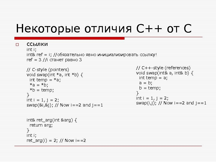 Некоторые отличия C++ от C o ссылки int i; int& ref = i; //обязательно