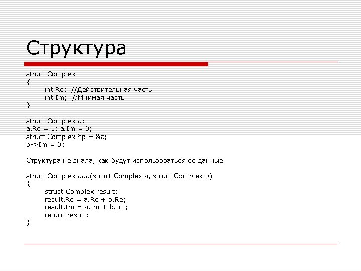 Структура struct Complex { int Re; //Действительная часть int Im; //Мнимая часть } struct