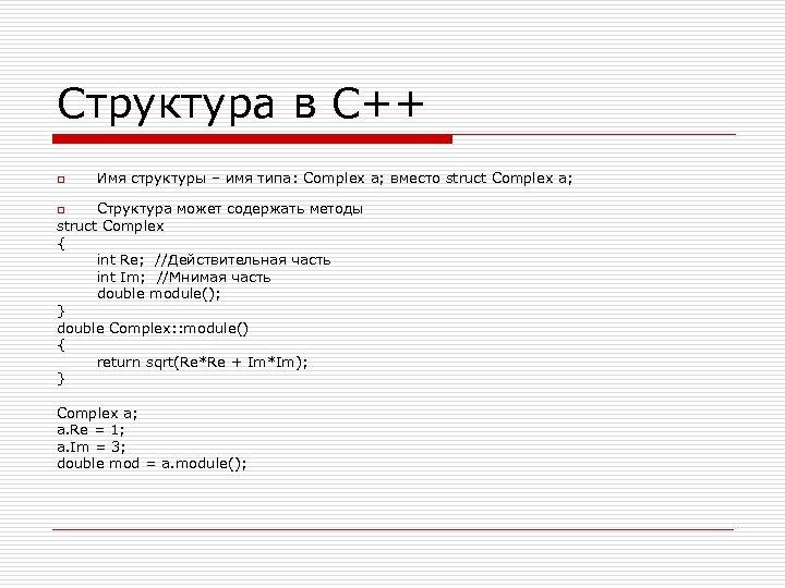 Структура в C++ o Имя структуры – имя типа: Complex a; вместо struct Complex