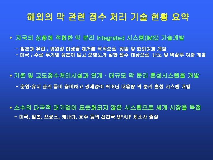 해외의 막 관련 정수 처리 기술 현황 요약 • 자국의 상황에 적합한 막 분리
