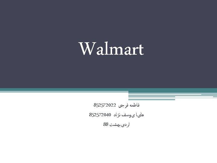 Walmart ﻓﺎﻃﻤﻪ ﻓﺮﺟی 220275258 ﻫﻠیﺎ یﻮﺳﻒ ﻧژﺎﺩ 040275258 ﺍﺭﺩیﺒﻬﺸﺖ 88
