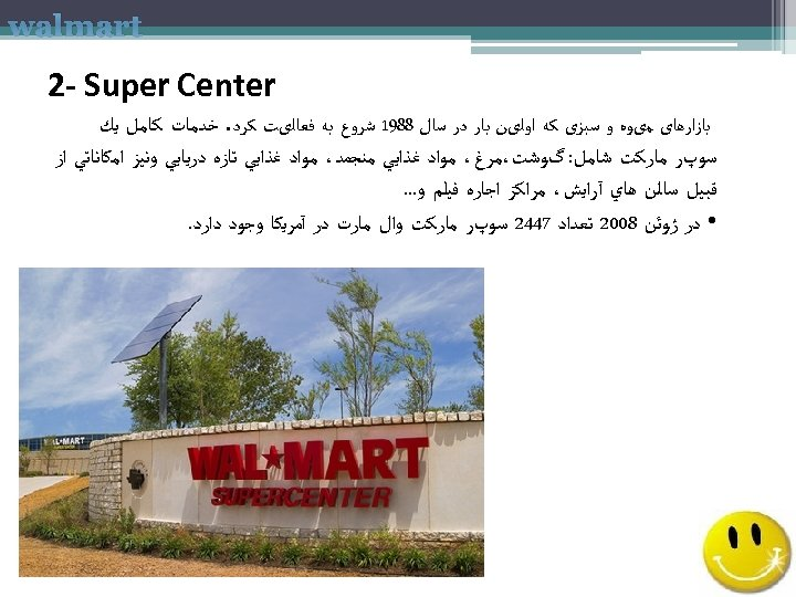 walmart 2 - Super Center ﺑﺎﺯﺍﺭﻫﺎی ﻣیﻮﻩ ﻭ ﺳﺒﺰی ﻛﻪ ﺍﻭﻟیﻦ ﺑﺎﺭ ﺩﺭ