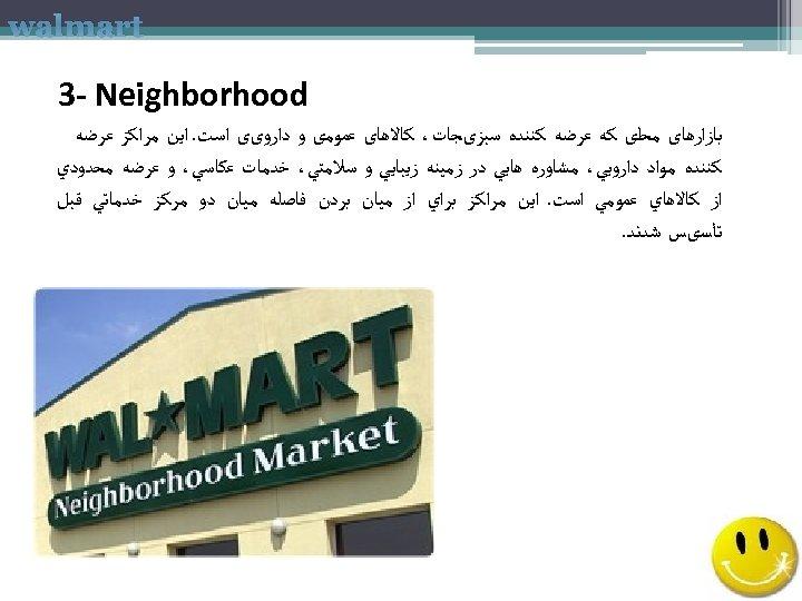 walmart 3 - Neighborhood ﺑﺎﺯﺍﺭﻫﺎی ﻣﺤﻠی ﻛﻪ ﻋﺮﺿﻪ ﻛﻨﻨﺪﻩ ﺳﺒﺰیﺠﺎﺕ، ﻛﺎﻻﻫﺎی ﻋﻤﻮﻣی ﻭ