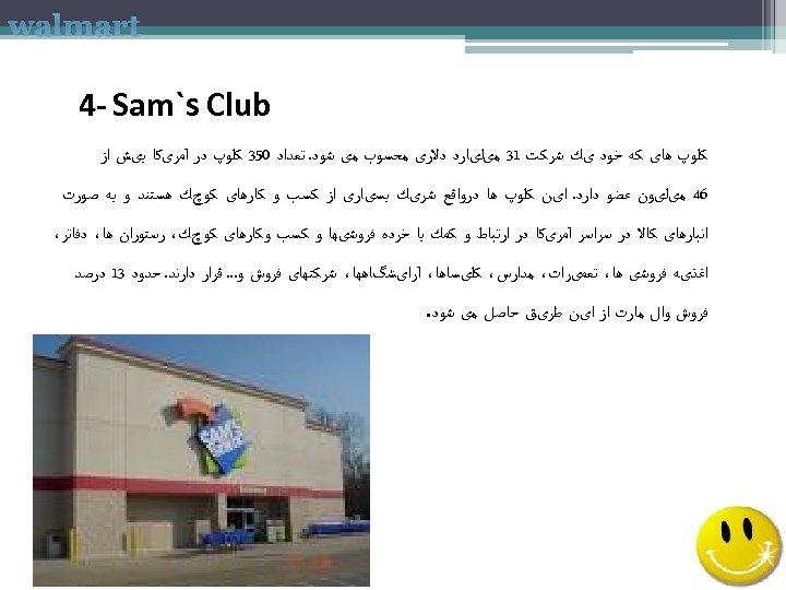 walmart 4 - Sam`s Club ﻛﻠﻮپ ﻫﺎی ﻛﻪ ﺧﻮﺩ یﻚ ﺷﺮﻛﺖ 13 ﻣیﻠیﺎﺭﺩ
