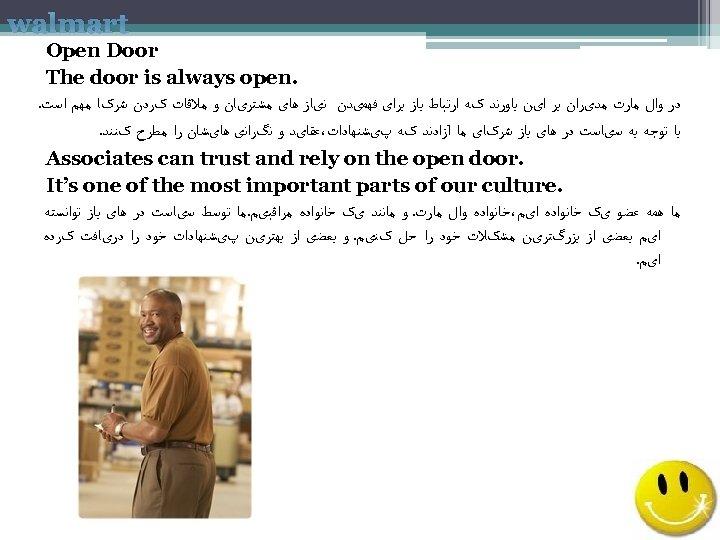 walmart Open Door . The door is always open ﺩﺭ ﻭﺍﻝ ﻣﺎﺭﺕ ﻣﺪیﺮﺍﻥ
