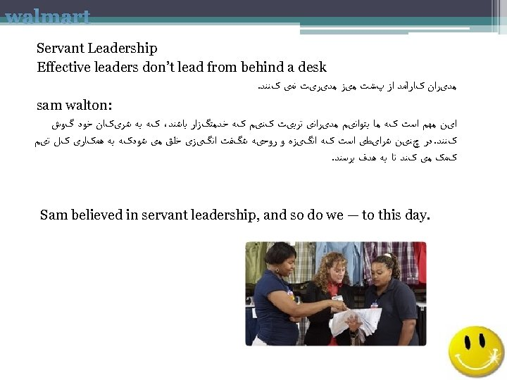 walmart Servant Leadership Effective leaders don't lead from behind a desk ﻣﺪیﺮﺍﻥ کﺎﺭآﻤﺪ