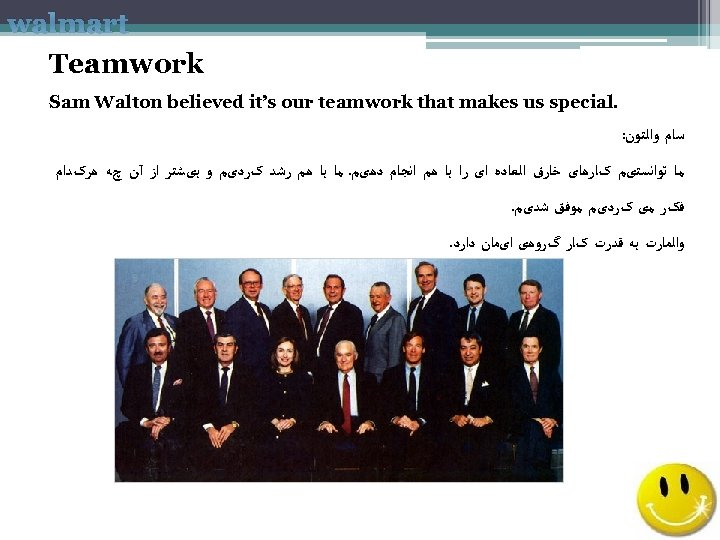 walmart Teamwork . Sam Walton believed it's our teamwork that makes us special