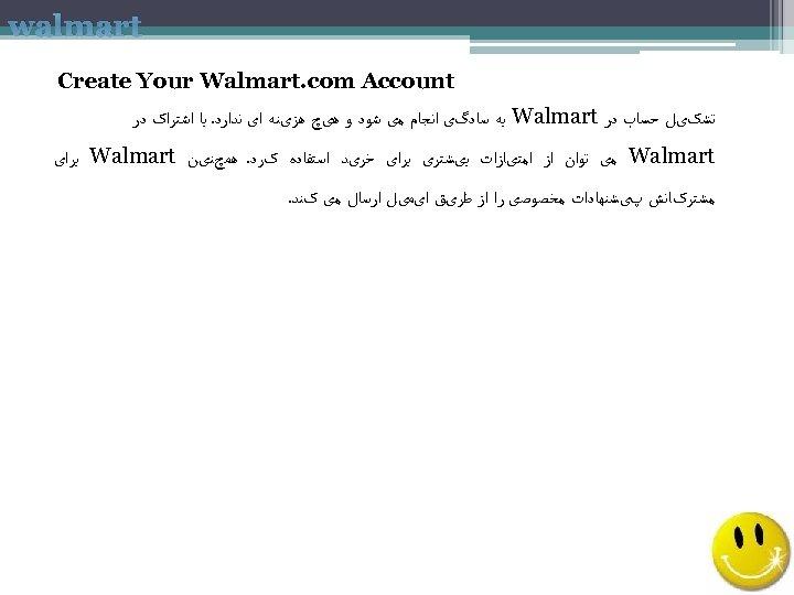 walmart Create Your Walmart. com Account ﺗﺸکیﻞ ﺣﺴﺎﺏ ﺩﺭ Walmart ﺑﻪ ﺳﺎﺩگی ﺍﻧﺠﺎﻡ