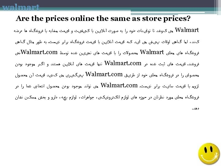 walmart ? Are the prices online the same as store prices Walmart ﻣی
