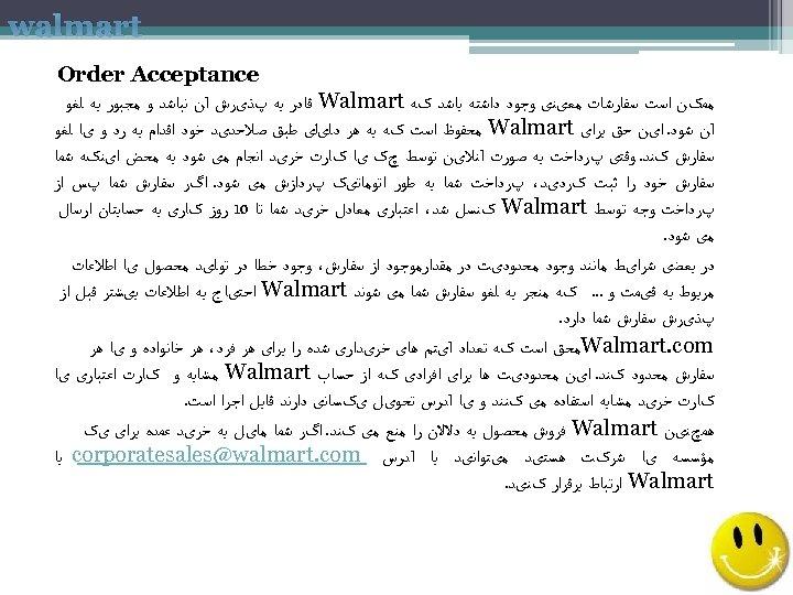 walmart Order Acceptance ﻣﻤکﻦ ﺍﺳﺖ ﺳﻔﺎﺭﺷﺎﺕ ﻣﻌیﻨی ﻭﺟﻮﺩ ﺩﺍﺷﺘﻪ ﺑﺎﺷﺪ کﻪ Walmart ﻗﺎﺩﺭ