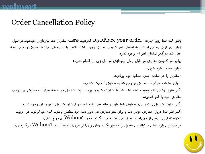 walmart Order Cancellation Policy ﻭﻗﺘی کﻪ ﺷﻤﺎ ﺭﻭی ﻋﺒﺎﺭﺕ Place your order کﻠیک