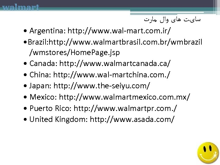 walmart ﺳﺎیﺖ ﻫﺎی ﻭﺍﻝ ﻣﺎﺭﺕ • Argentina: http: //www. wal‐mart. com. ir/ • Brazil: