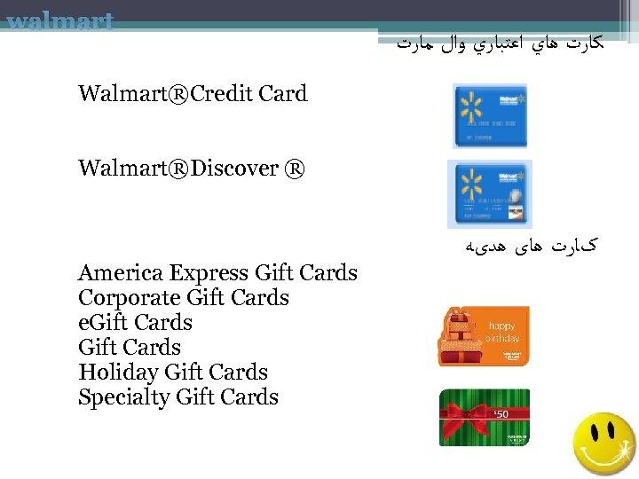 walmart ﻛﺎﺭﺕ ﻫﺎﻱ ﺍﻋﺘﺒﺎﺭﻱ ﻭﺍﻝ ﻣﺎﺭﺕ Walmart®Credit Card Walmart®Discover ® America Express Gift Cards