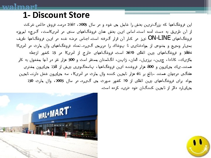 walmart 1 - Discount Store ﺍﻳﻦ ﻓﺮﻭﺷگﺎﻫﻬﺎ ﻛﻪ ﺑﺰﺭگﺘﺮیﻦ ﺑﺨﺶ ﺭﺍ ﺷﺎﻣﻞ ﻣی