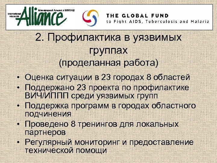 2. Профилактика в уязвимых группах (проделанная работа) • Оценка ситуации в 23 городах 8