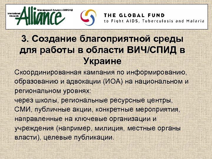 3. Создание благоприятной среды для работы в области ВИЧ/СПИД в Украине Скоординированная кампания по