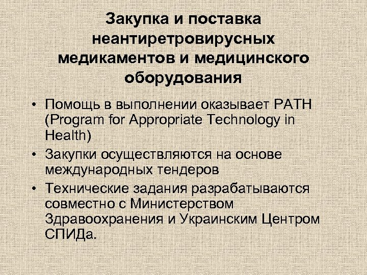 Закупка и поставка неантиретровирусных медикаментов и медицинского оборудования • Помощь в выполнении оказывает PATH
