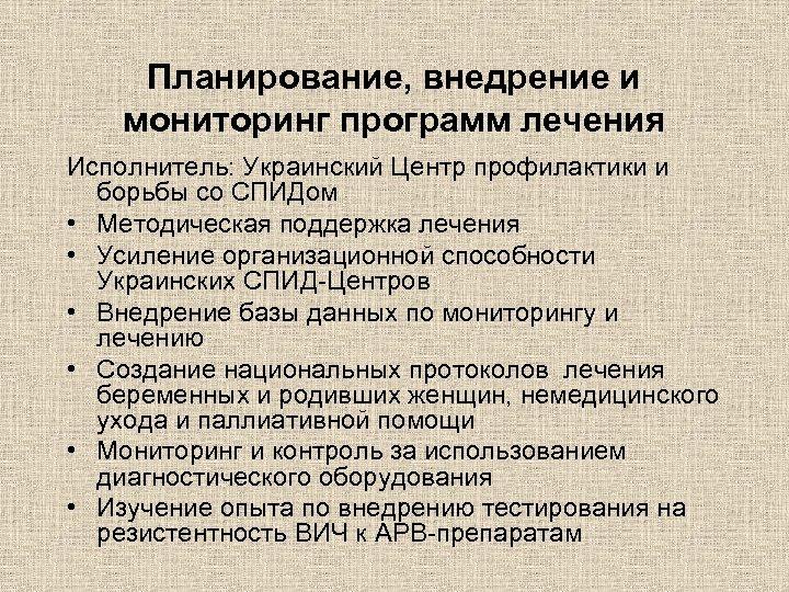 Планирование, внедрение и мониторинг программ лечения Исполнитель: Украинский Центр профилактики и борьбы со СПИДом