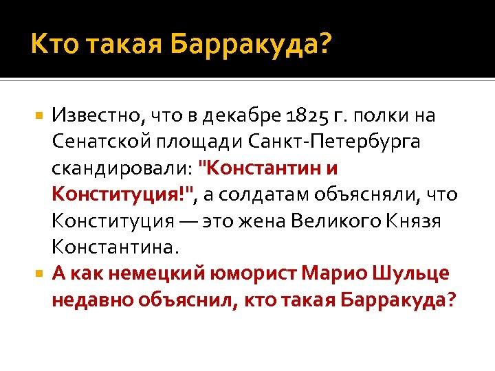 Кто такая Барракуда? Известно, что в декабре 1825 г. полки на Сенатской площади Санкт-Петербурга