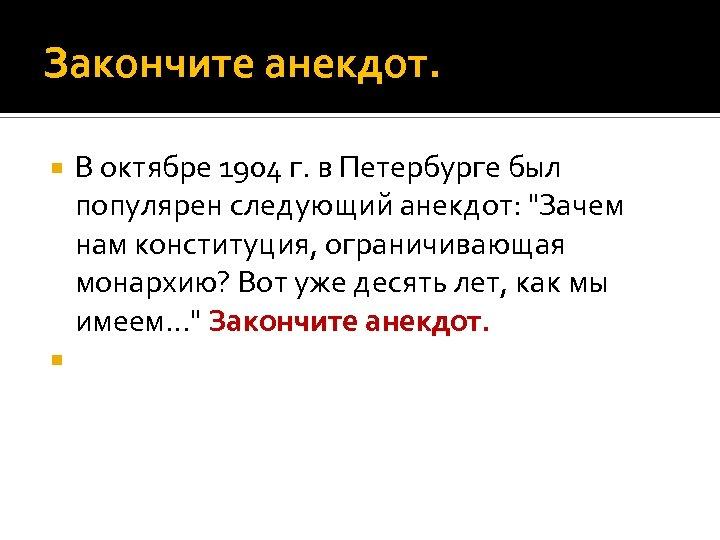 Закончите анекдот. В октябре 1904 г. в Петербурге был популярен следующий анекдот: