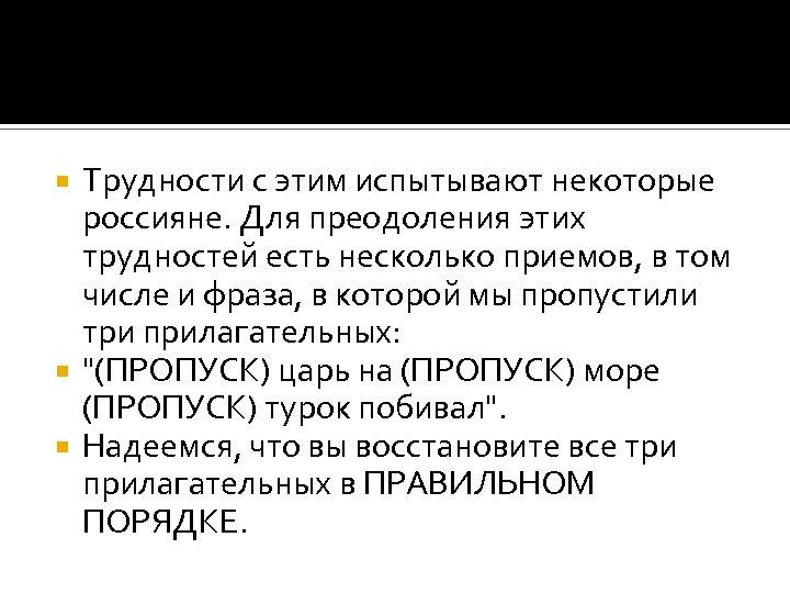 Трудности с этим испытывают некоторые россияне. Для преодоления этих трудностей есть несколько приемов, в