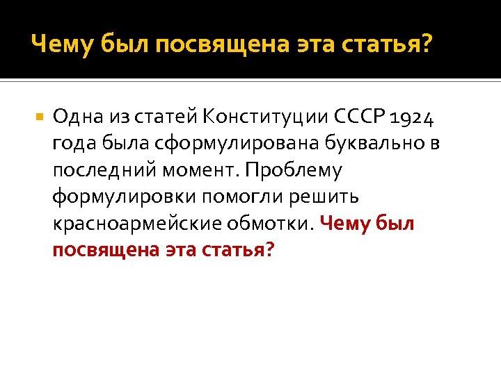 Чему был посвящена эта статья? Одна из статей Конституции СССР 1924 года была сформулирована