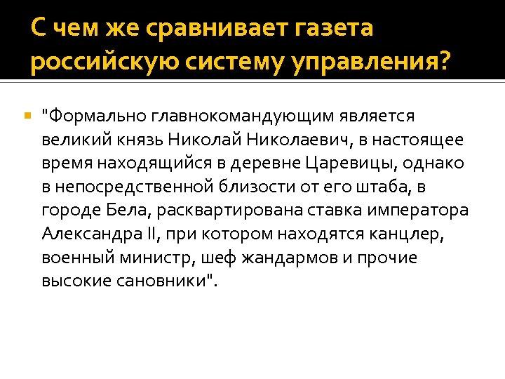 С чем же сравнивает газета российскую систему управления?