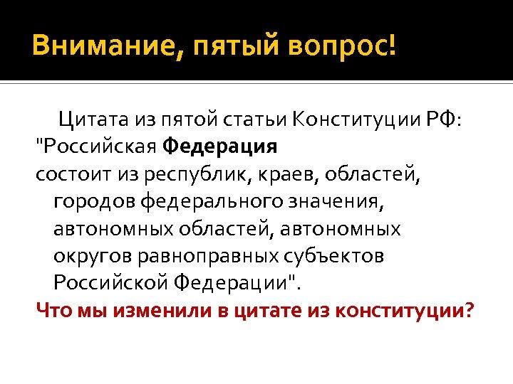 Внимание, пятый вопрос! Цитата из пятой статьи Конституции РФ: