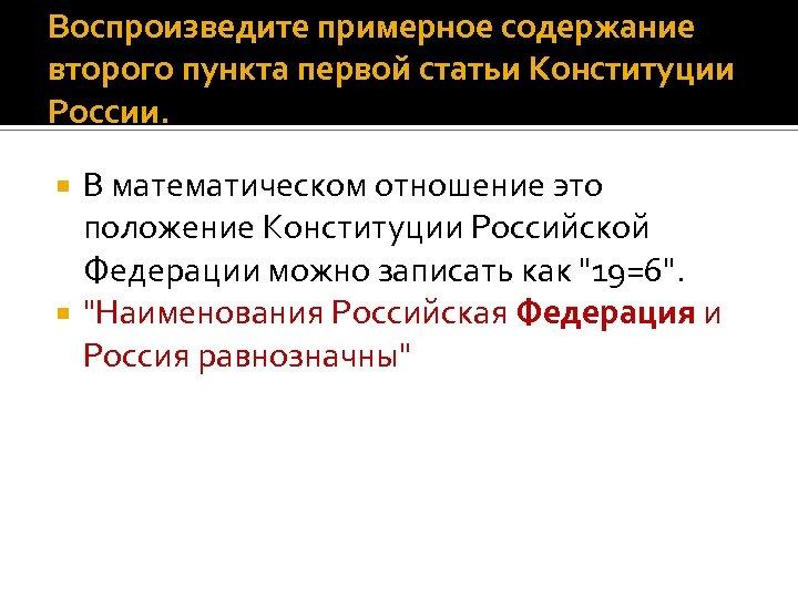 Воспроизведите примерное содержание второго пункта первой статьи Конституции России. В математическом отношение это положение