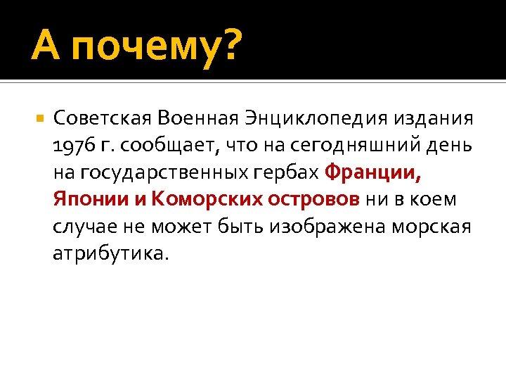 А почему? Советская Военная Энциклопедия издания 1976 г. сообщает, что на сегодняшний день на