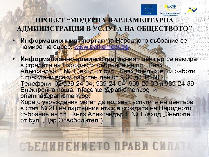 """ПРОЕКТ """"МОДЕРНА ПАРЛАМЕНТАРНА АДМИНИСТРАЦИЯ В УСЛУГА НА ОБЩЕСТВОТО"""" • Информационният портал на Народното събрание"""
