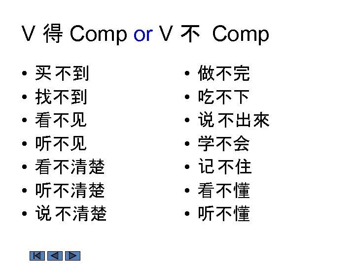 V 得 Comp or V 不 Comp • • 买 不到 找不到 看不见 听不见
