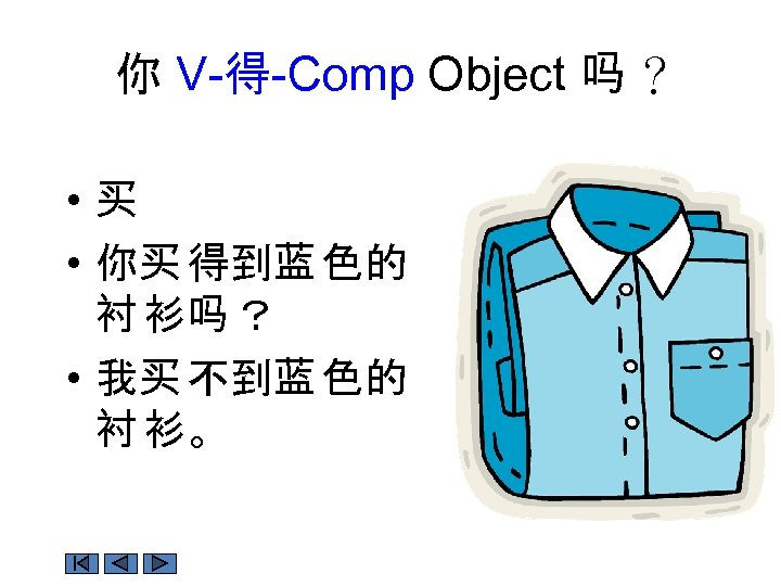 你 V-得-Comp Object 吗 ? • 买 • 你买 得到蓝 色的 衬 衫吗 ?