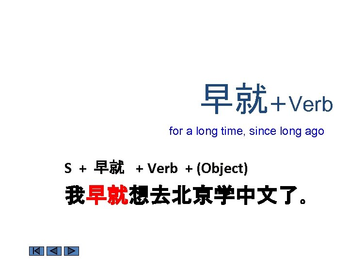 早就+Verb for a long time, since long ago S + 早就 + Verb +