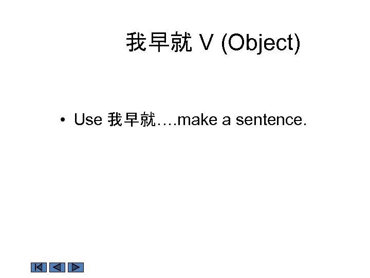 我早就 V (Object) • Use 我早就…. make a sentence.