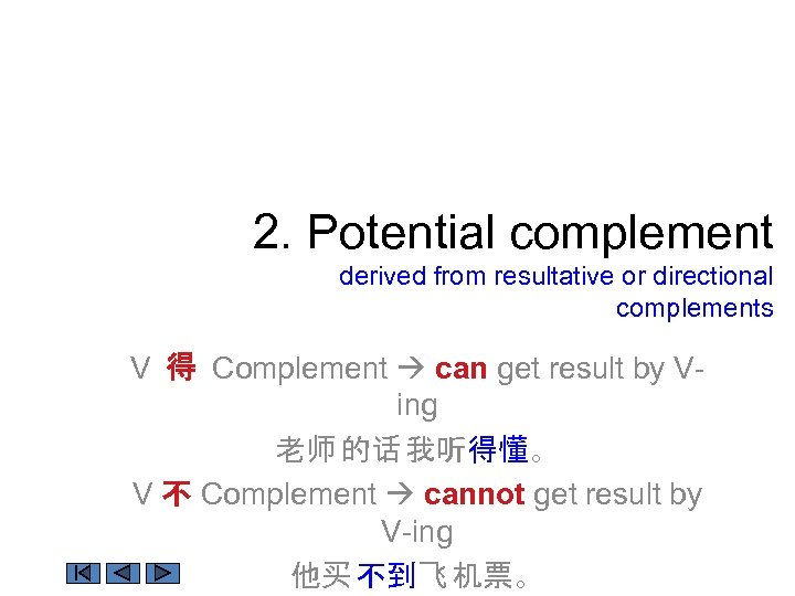 2. Potential complement derived from resultative or directional complements V 得 Complement can get