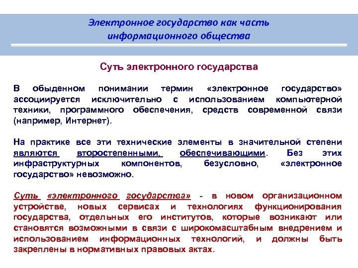 Электронное государство как часть информационного общества Суть электронного государства В обыденном понимании термин «электронное