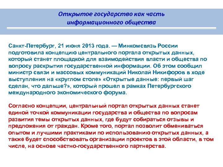 Открытое государство как часть информационного общества Санкт-Петербург, 21 июня 2013 года. — Минкомсвязь России