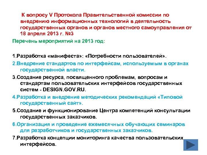 К вопросу V Протокола Правительственной комиссии по внедрению информационных технологий в деятельность государственных