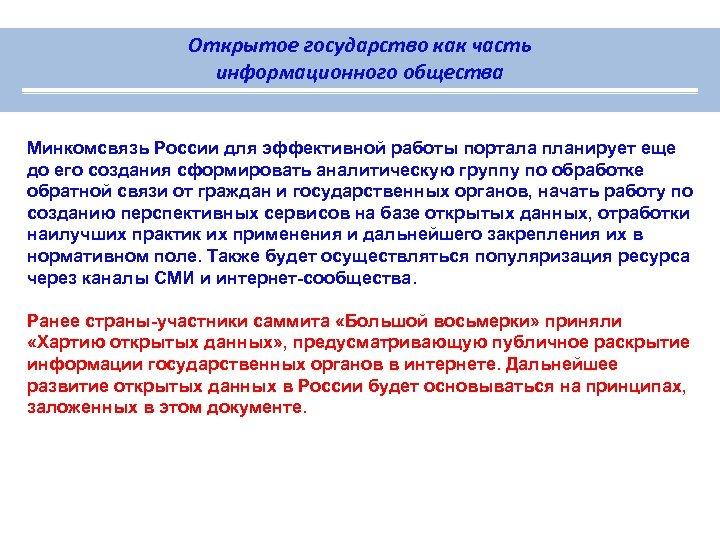 Открытое государство как часть информационного общества Минкомсвязь России для эффективной работы портала планирует еще